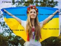 Сучасна українська мова має близько 256 тисяч слів. Мова – краса спілкування....
