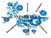 УКРАЇНСЬКА МОВА Милозвучна Державна Калинова Барвиста Материнська Солов'їна Б...
