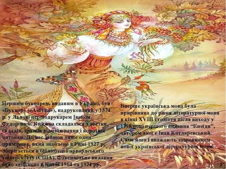 Вперше українська мова була прирівняна до рівня літературної мови в кінці XVI...