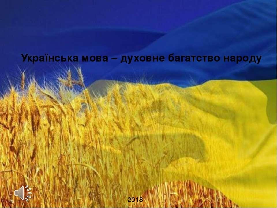 Українська мова – духовне багатство народу 2018