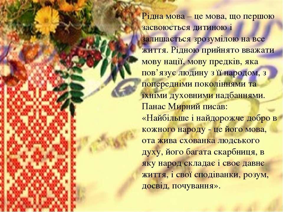 Рідна мова – це мова, що першою засвоюється дитиною і залишається зрозумілою ...