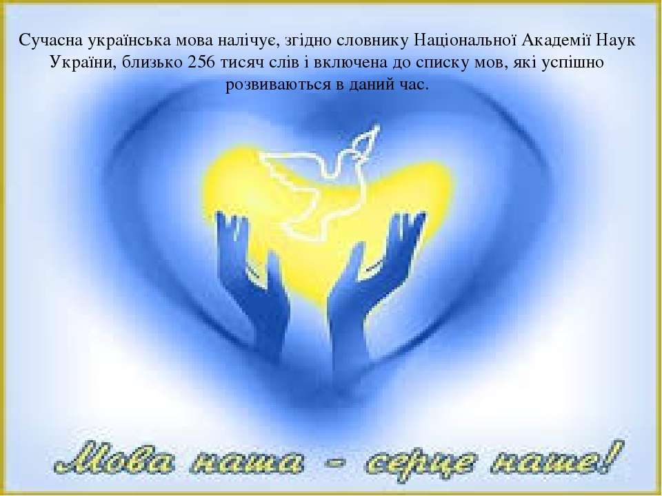 Сучасна українська мова налічує, згідно словнику Національної Академії Наук У...