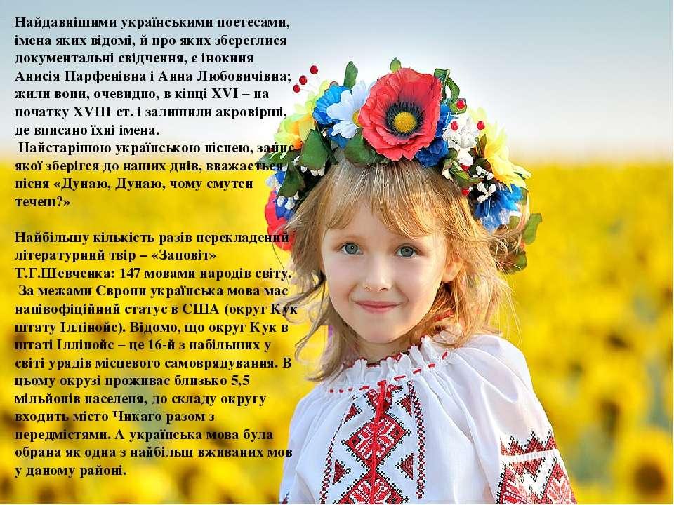 Найдавнішими українськими поетесами, імена яких відомі, й про яких збереглися...