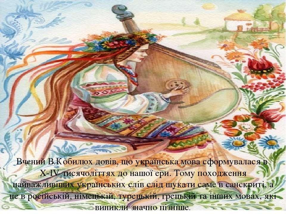 Вчений В.Кобилюх довів, що українська мова сформувалася в Х-IV тисячоліттях д...