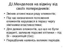 Д.І.Менделєєв на відміну від своїх попередників: Змінив атомні маси ряду елем...