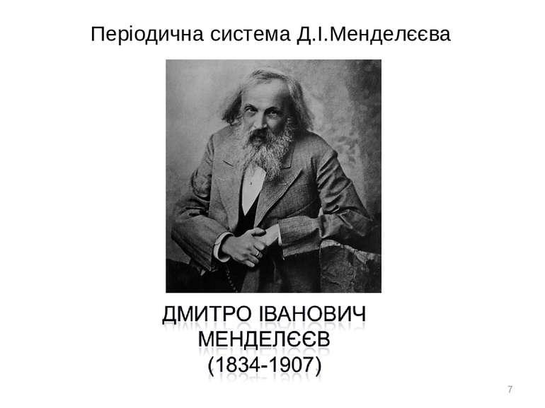 * Періодична система Д.І.Менделєєва