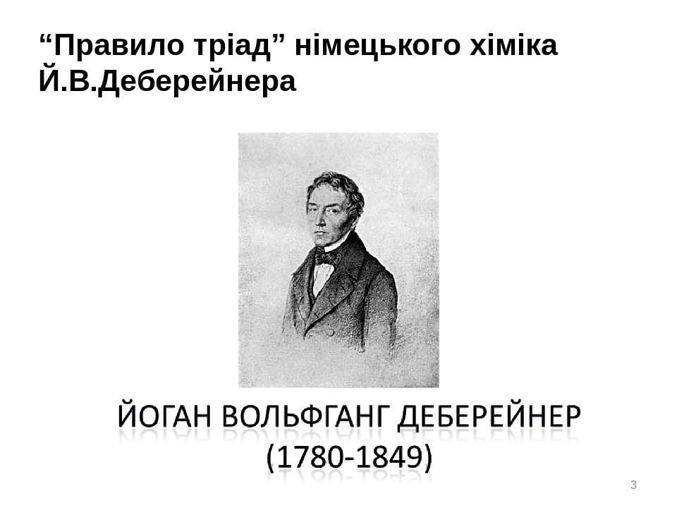 """* """"Правило тріад"""" німецького хіміка Й.В.Деберейнера"""