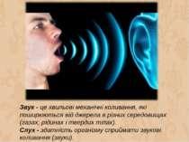 Звук - це хвильові механічні коливання, які поширюються від джерела в різних ...