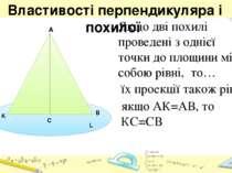 Властивості перпендикуляра і похилої Якщо дві похилі проведені з однієї точки...