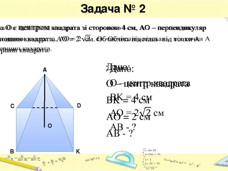 Задача № 2 A O D K B C