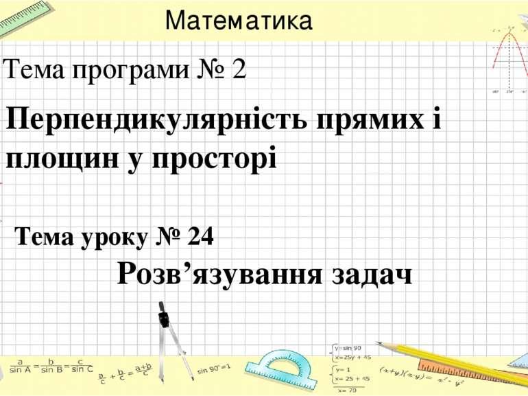 Тема програми № 2 Перпендикулярність прямих і площин у просторі Тема уроку № ...