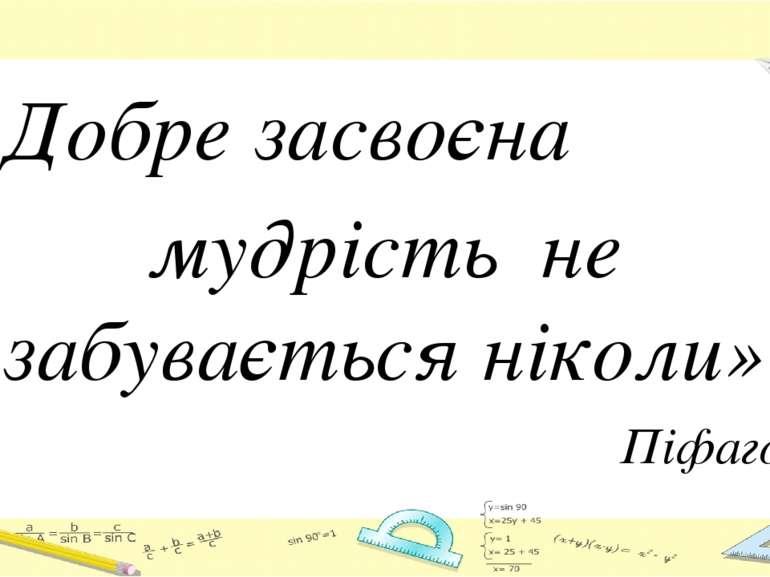 «Добре засвоєна мудрість не забувається ніколи» Піфагор