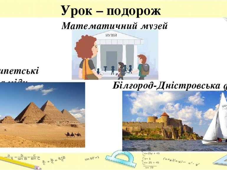 Урок – подорож Математичний музей Єгипетські піраміди Білгород-Дністровська ф...