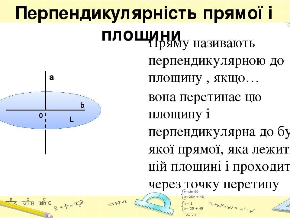 Перпендикулярність прямої і площини вона перетинає цю площину і перпендикуляр...