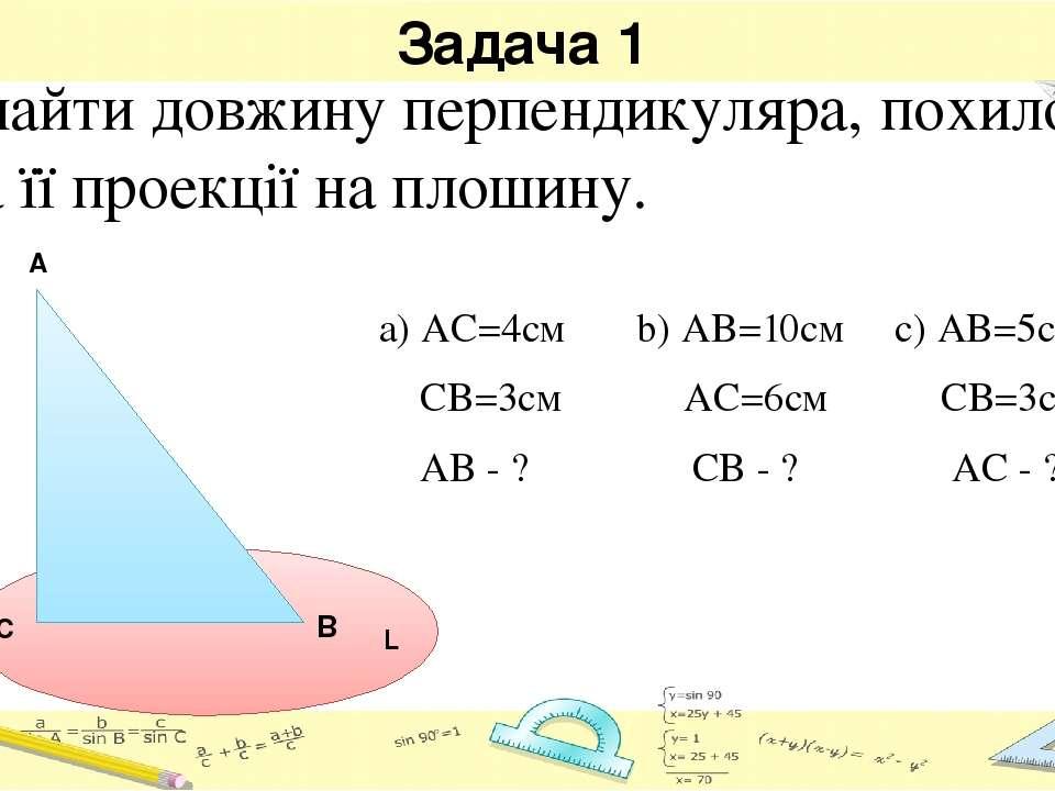 Задача 1 а) АС=4см b) AB=10см c) AB=5см СB=3см AC=6см СB=3см AB - ? CB - ? AC...