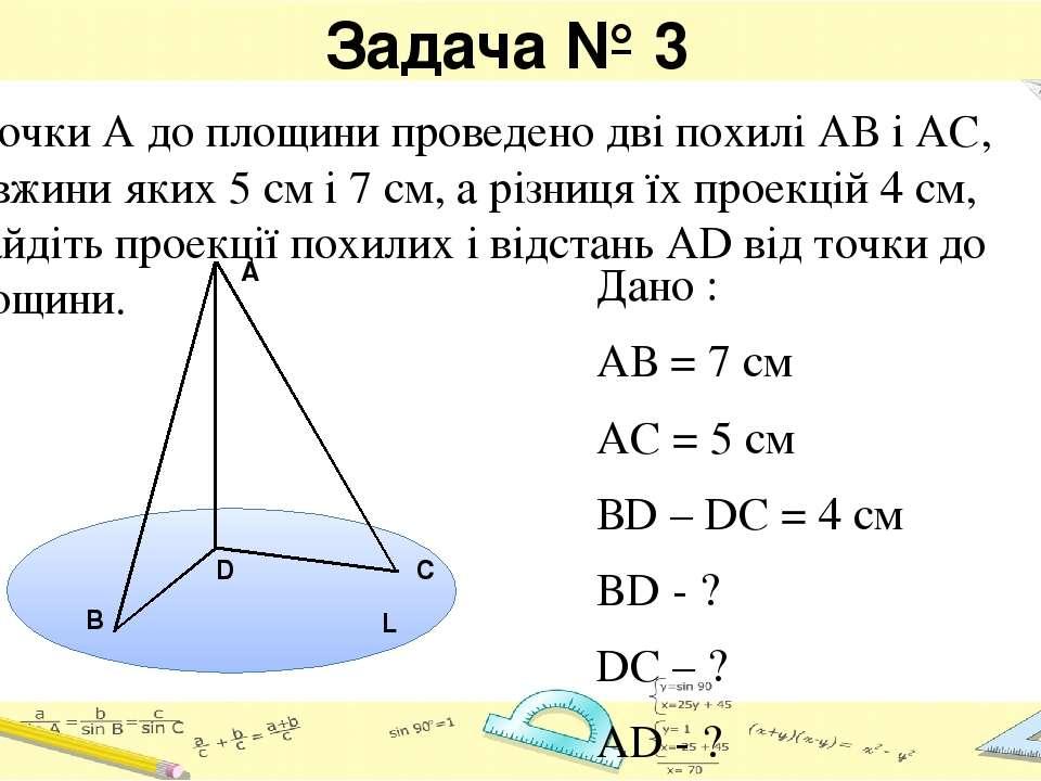 Задача № 3 Дано : АВ = 7 см АС = 5 см ВD – DC = 4 cм BD - ? DC – ? AD - ? З т...