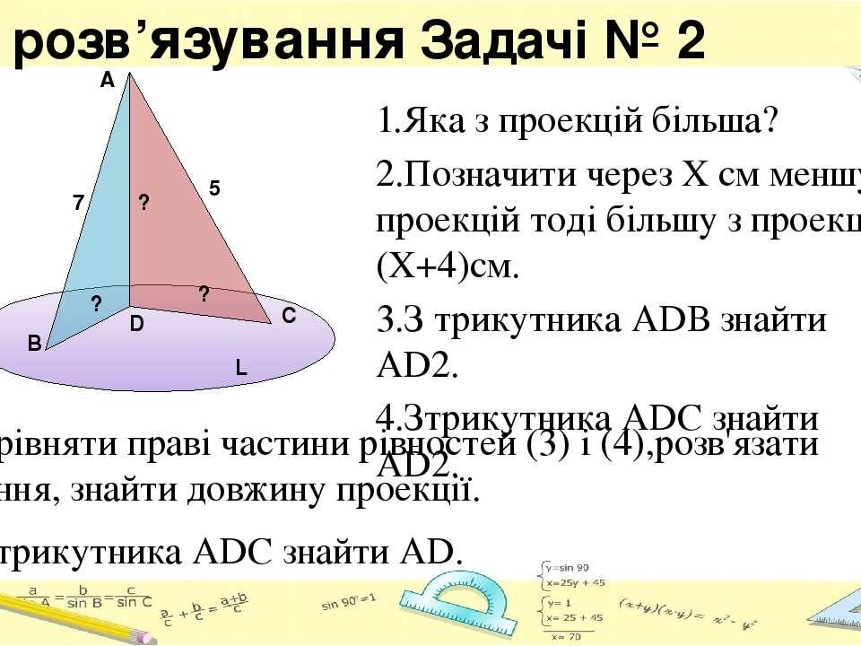 5.Зрівняти праві частини рівностей (3) і (4),розв'язати рівння, знайти довжин...