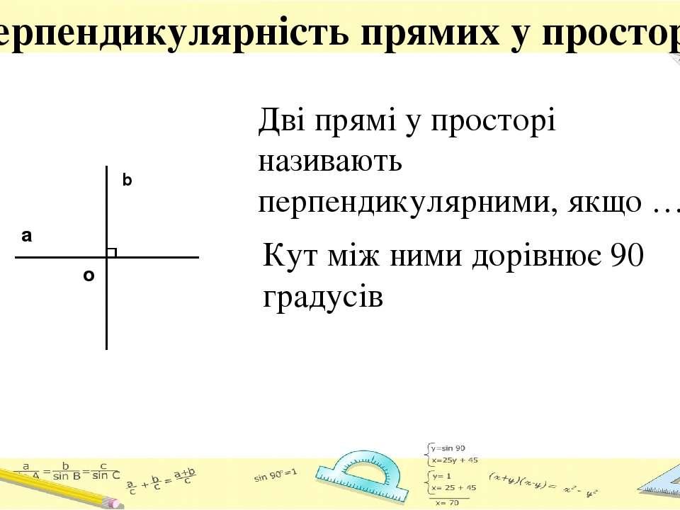Перпендикулярність прямих у просторі Кут між ними дорівнює 90 градусів a b o ...