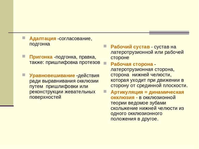 Адаптация -согласование, подгонка Пригонка -подгонка, правка, также: пришлифо...