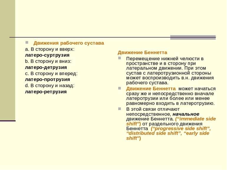 Движения рабочего сустава а. В сторону и вверх: латеро-суртрузия b. В сторону...