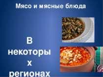 Мясо и мясные блюда В некоторых регионах Турции мясо едят лишь на свадебных ц...