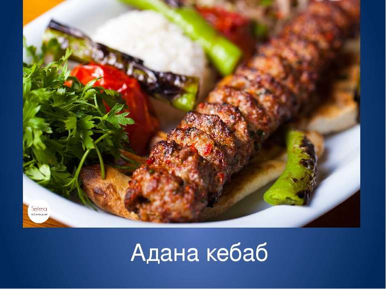 Адана кебаб