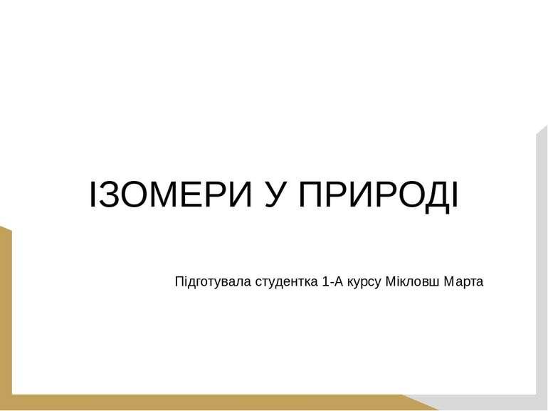 ІЗОМЕРИ У ПРИРОДІ Підготувала студентка 1-А курсу Мікловш Марта