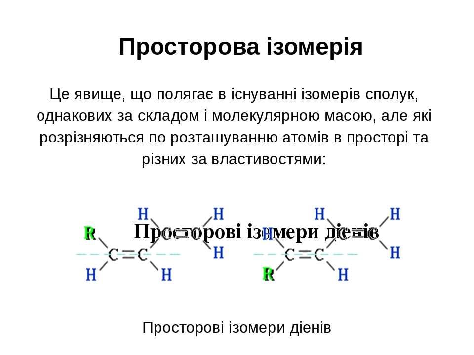 Просторова ізомерія Це явище, що полягає в існуванні ізомерів сполук, однаков...