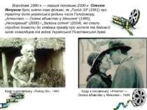 Впродовж 1990-х — першої половини 2000-х Олесем Янчуком було знято такі фільм...
