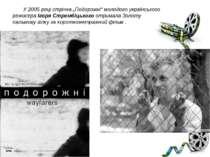 """У 2005 році стрічка """"Подорожні"""" молодого українського режисера Ігоря Стрембіц..."""