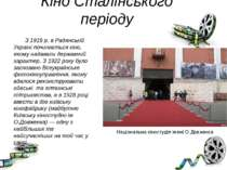 Кіно Сталінського періоду З 1919 р. в Радянській Україні починається кіно, як...