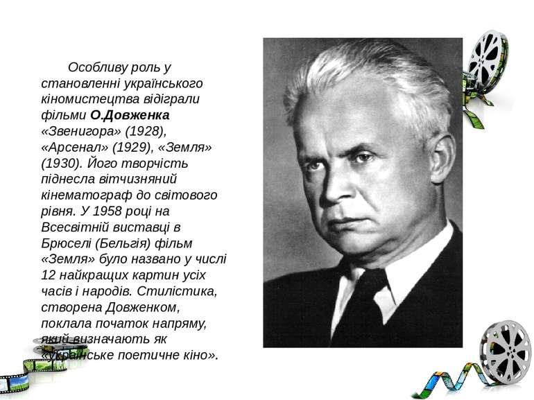 Особливу роль у становленні українського кіномистецтва відіграли фільми О.Дов...