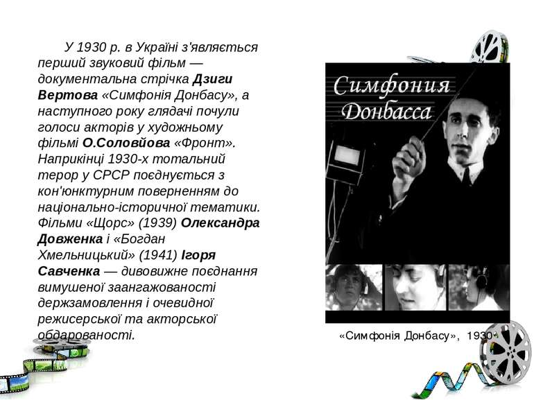 У 1930 р. в Україні з'являється перший звуковий фільм — документальна стрічка...