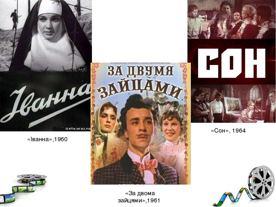 «Іванна»,1960 «Сон», 1964 «За двома зайцями»,1961