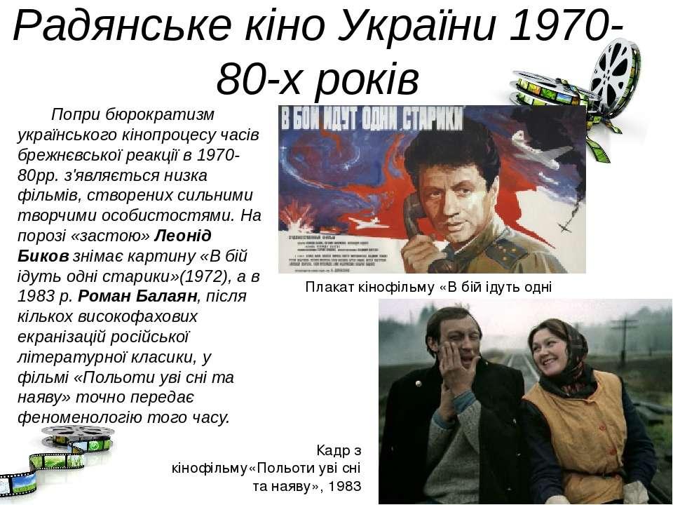 Радянське кіно України 1970-80-х років Попри бюрократизм українського кінопро...