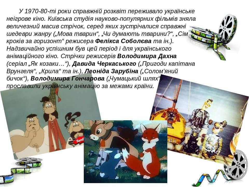 У 1970-80-ті роки справжній розквіт переживало українське неігрове кіно. Київ...