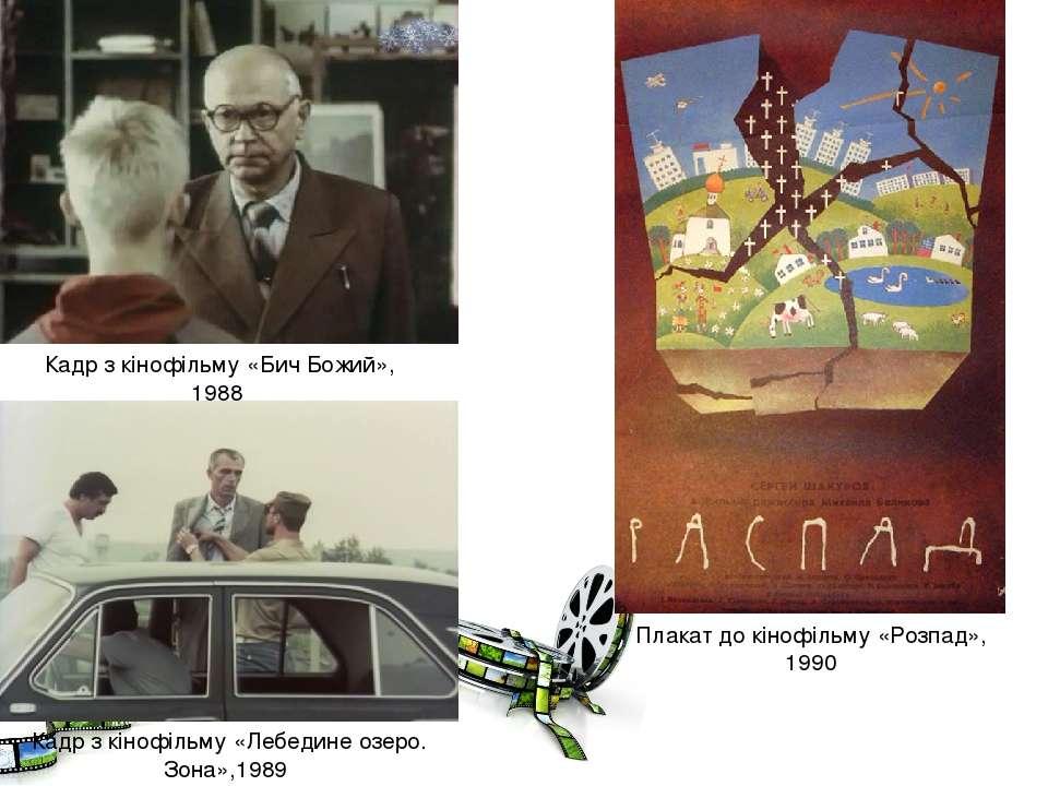 Кадр з кінофільму «Бич Божий», 1988 Плакат до кінофільму «Розпад», 1990 Кадр ...