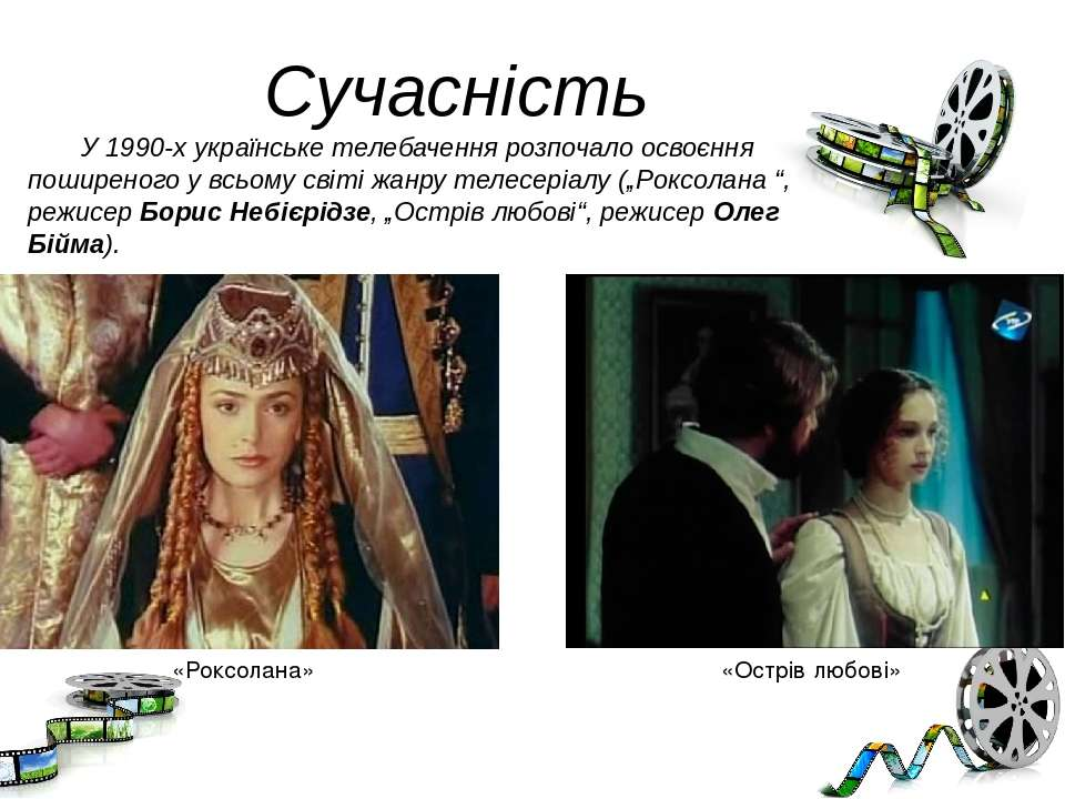 Сучасність У 1990-х українське телебачення розпочало освоєння поширеного у вс...
