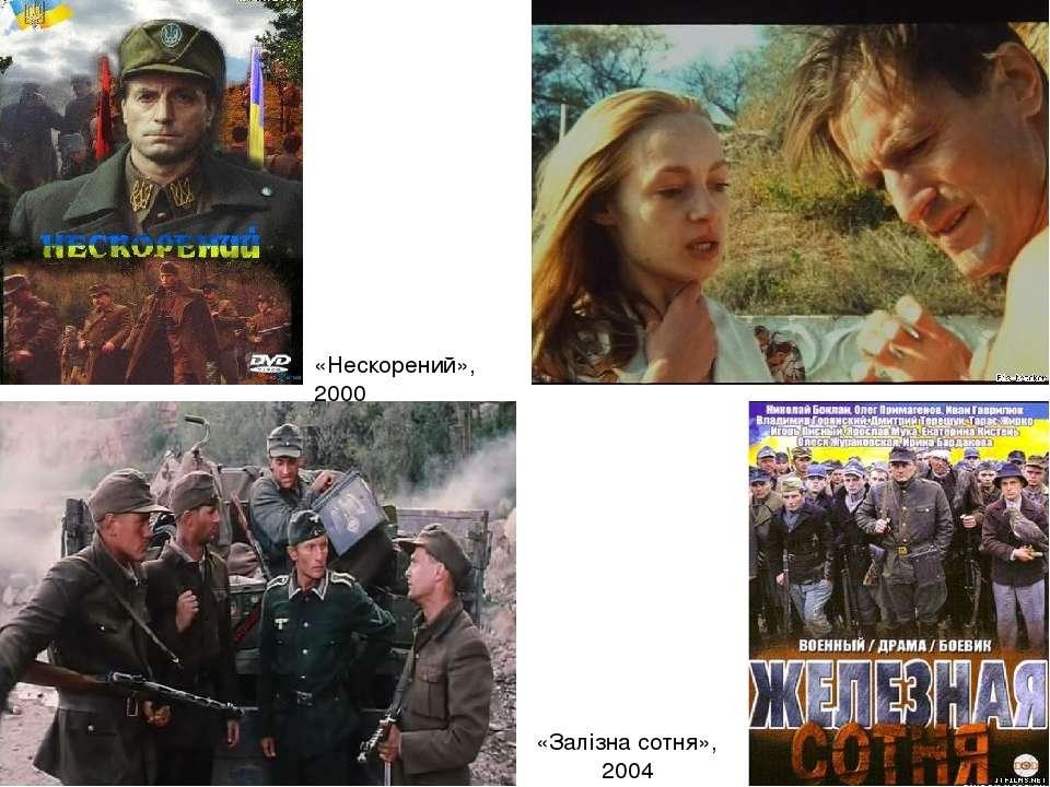 «Нескорений», 2000 «Залізна сотня», 2004