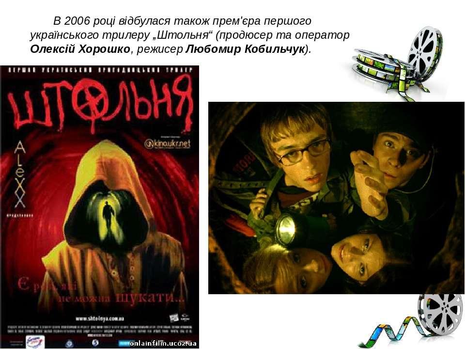 """В 2006 році відбулася також прем'єра першого українського трилеру """"Штольня"""" (..."""