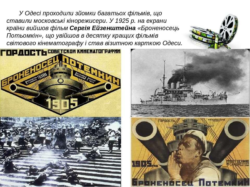 У Одесі проходили зйомки багатьох фільмів, що ставили московські кінорежисе...