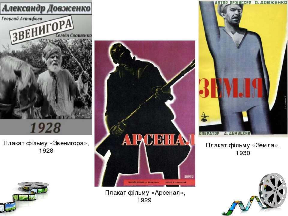 Плакат фільму «Земля», 1930 Плакат фільму «Звенигора», 1928 Плакат фільму «Ар...