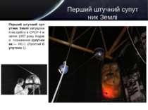 Перший штучний супутник Землі Перший штучний супутник Землізапущений на орбі...