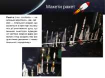Макети ракет Раке та(італ.rocchetta— «маленькеверетено»,нім.rakete)—л...