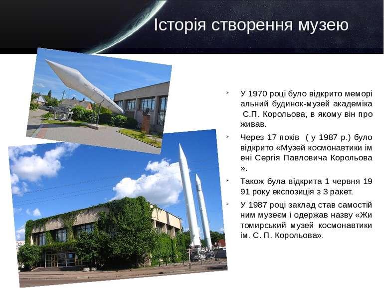 Історія створення музею У 1970році було відкрито меморіальний будинок-музей ...