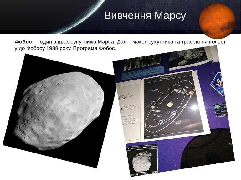 Вивчення Марсу Фобос— один з двохсупутників Марса. Далі - макет супутника т...