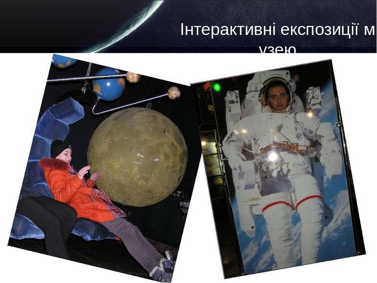 Інтерактивні експозиції музею