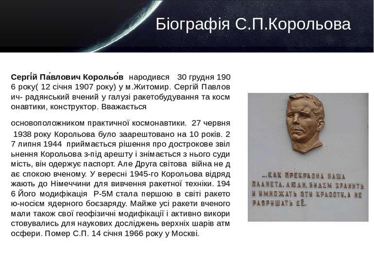 Біографія С.П.Корольова Сергі й Па влович Корольо в народився 30 грудня 1906 ...