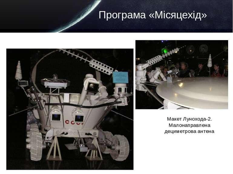 Програма «Місяцехід» Макет Лунохода-2. Малонаправлена дециметрова антена