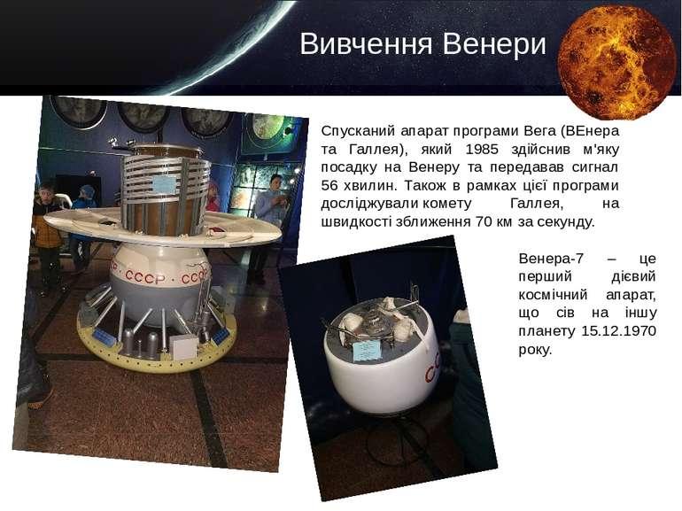 Вивчення Венери Спусканий апарат програмиВега (ВЕнера та Галлея), який 1985 ...